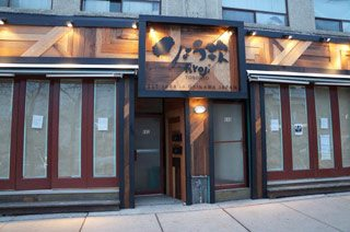 Ryoji, Toronto's newest ramen shop and izakaya, is set to open this month