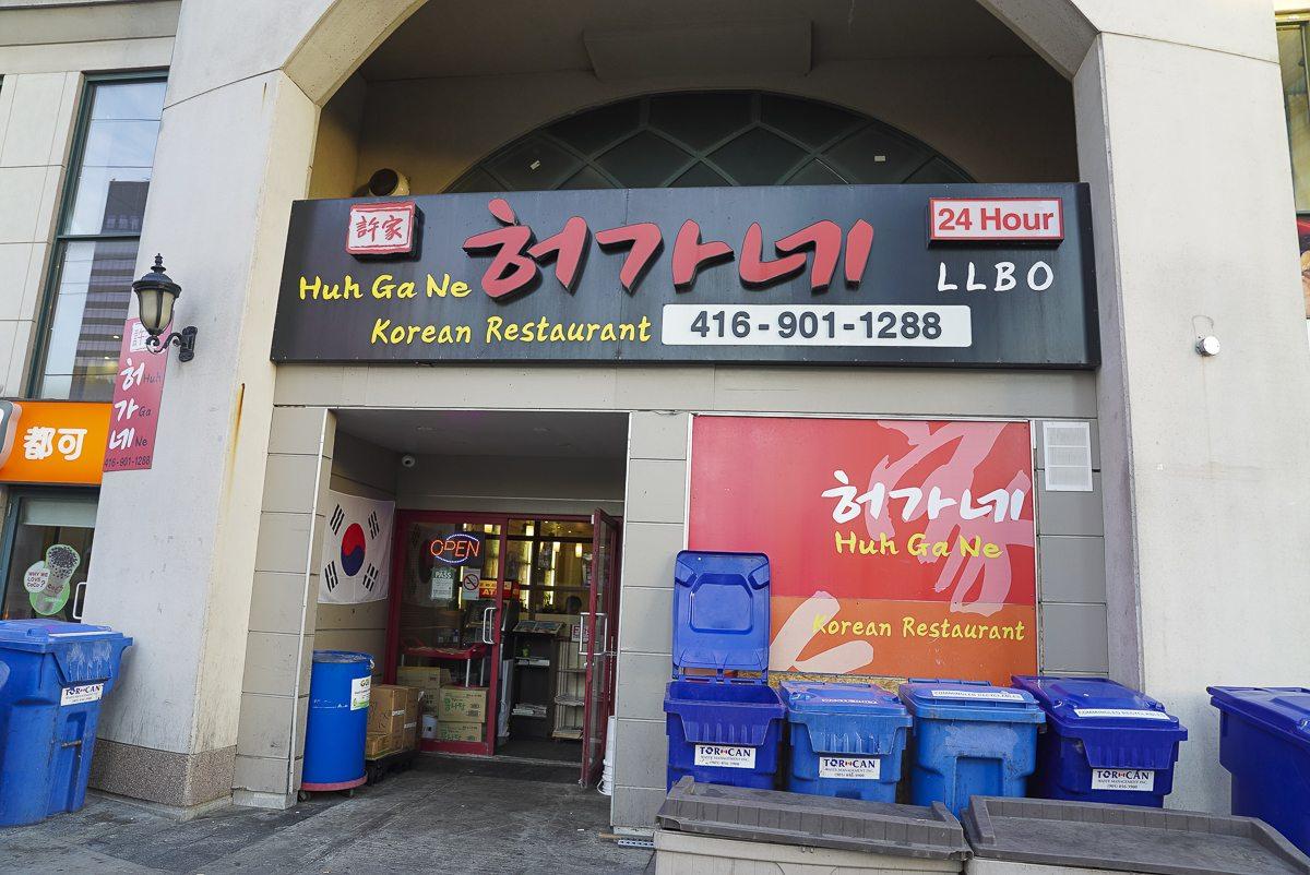 toronto-chefs-in-the-burbs-matt-blondin-omaw-koreatown-huh-ga-nae-exterior