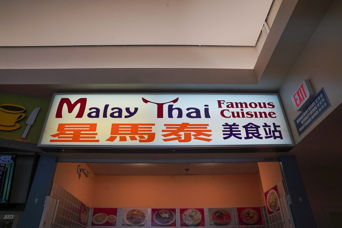 toronto-restaurants-chefs-in-the-burbs-erwin-joaquin-malay-thai-exterior